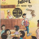 Billu Aur Fast Food   [Hindi Comic Book]