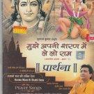 Mujhe Apni Sharan Mein Le Lo ram - Prayer songs  [Dvd] Bhajans from Films