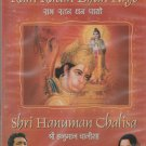 Ram ratan Dhan payo / Hanuman Chalisa - Anuradha Paudwal  [Dvd]