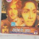 Khandoba chi Aan - Sulochana, Arun sarnaik,Chandrakant [2 VCD Set] Marathi Rare