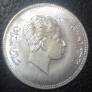 1955(1375) Iraq 100 Fils-Faisal II Silver Plated Copy Coin