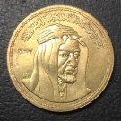 1976 Egypt 5 Pounds King Faisal Copy Coin