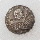 1917-1967 Russia Lenin 50 Kopeks Copy Coin