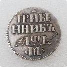 Russian Empire Grivennik - Pyotr I Copy Coins