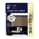 Kanebo Japan Media Powder Eyebrow DB-1 Dark Brown