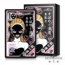 SexyLook Black Cotton Facial Mask Intensive Moisturizing 5 Pcs