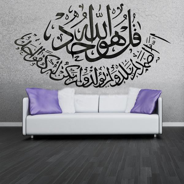 PVC Islamic Muslim Arabic Inspiration Art Removable Wall Sticker