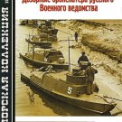 MKL-201007 Naval Collection 07/2010: Russian patrol armored boats