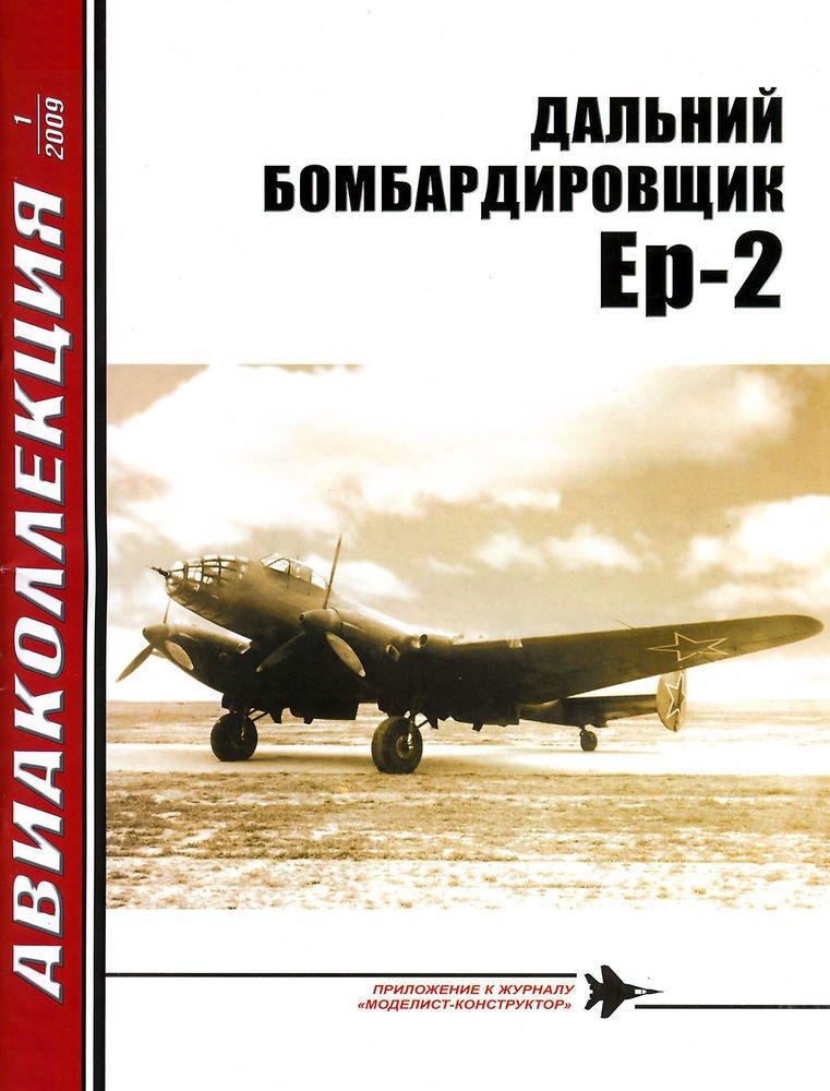 AKL-200901 AviaCollection / AviaKollektsia N1 2009:  Yermolaev Yer-2 Soviet WW2