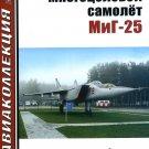 AKL-201005 AviaCollection / AviaKollektsia N5 2010: Mikoyan MiG-25 Soviet