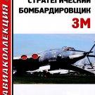 AKL-201409 AviaCollection / AviaKollektsia N9 2014: Myasishchev 3M Bison