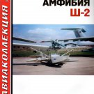 AKL-201403 AviaCollection / AviaKollektsia N3 2014: Shavrov Sh-2 Soviet