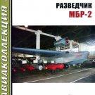 AKL-201105 AviaCollection / AviaKollektsia N5 2011: Beriev MBR-2 Soviet