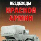 EXP-002 Red Army WW2 Half-Truck Vehicles GAZ-60, ZiS-42 (Eksprint Publ.)