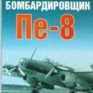 EXP-080 Petlyakov Pe-8 Soviet WW2 Heavy Bomber story book (Eksprint Publ.)