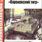 BKL-200102 ArmourCollection 2/2001: The King Tiger / Tiger II German Heavy Tank
