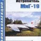 AKL-200301 AviaCollection / AviaKollektsia N1 2003: Mikoyan MiG-19 Soviet Jet