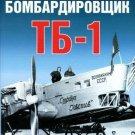 EXP-117 Tupolev TB-1 Soviet Heavy Bomber book (Eksprint Publ.)