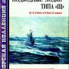 MKL-200202 Naval Collection 2/2002: Soviet Type Sch Submarines (III, V, V-bis)