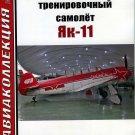 AKL-201201 AviaCollection / AviaKollektsia N1 2012: Yakovlev Yak-11 (Moose)