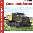 BKL-200505 ArmourCollection 5/2005: Soviet Army Artillery Tractors