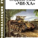 BKL-199805 ArmourCollection 5/1998: Type 97 Chi-Ha WW2 Japanese Army Tank