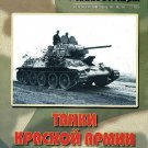 FRI-200812 Frontline Illustrations series. WW2 Red Army Tanks in the Wehrmacht