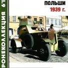 BKL-201106 ArmourCollection 6/2011: Polish Army Armour 1939