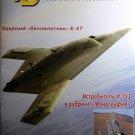 AVV-201502 Aviatsija i Vremya 2/2015 magazine: X-47 UAV and Polikarpov I-153