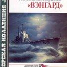 MKL-200004 Naval Collection 04/2000: Vanguard battleship