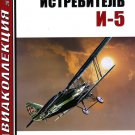AKL-201001 AviaCollection 1/2010: Polikarpov I-5 Soviet Biplane Fighter