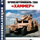 BKL-201204 ArmourCollection 4/2012: HMMWV (Humvee) U.S. Army Light Armoured Car