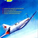 AVV-200103 Aviatsija i Vremya 3/2001 magazine: Mikoyan I-250+scale plans
