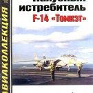 AKL-200502 AviaCollection 2/2005: Grumman F-14 Tomcat US Jet Fighter Aircraft