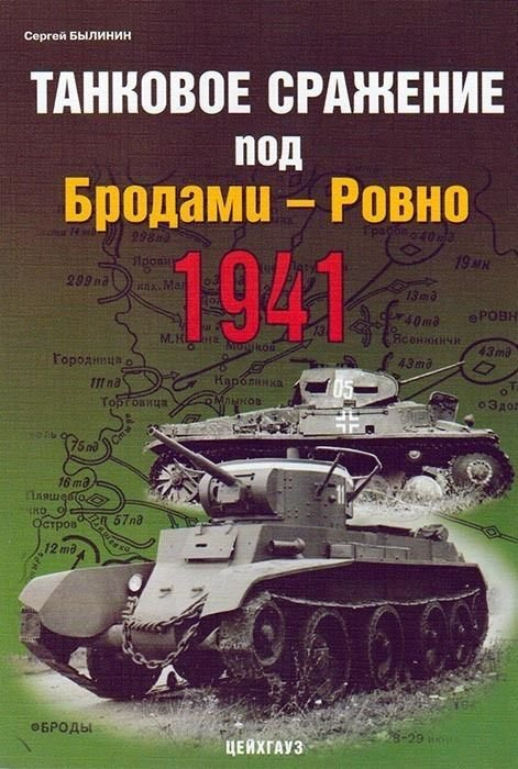 EXP-017 Brody-Rovno Tank Battle 1941 (Eksprint Publ.)