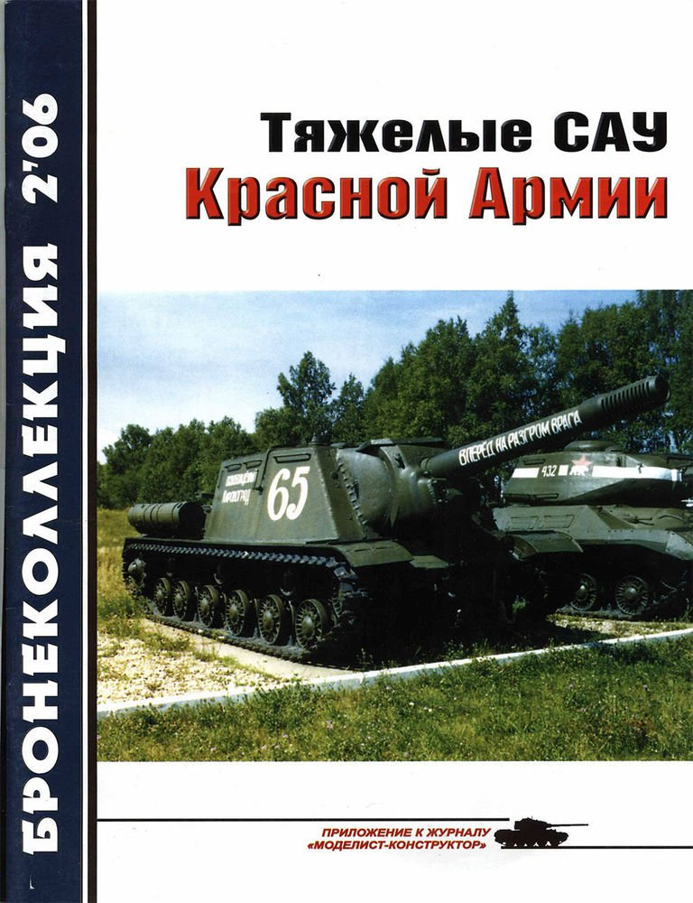 BKL-200602 ArmourCollection 2/2006: WW2 Red Army Heavy Self-Propelled Guns