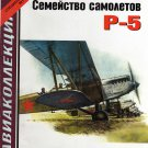 AKL-SP001 AviaCollection Special Issue 1/2005: Polikarpov R-5 Aircraft Family
