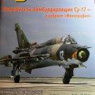 AVV-201406 Aviatsija i Vremya 6/2014 magazine: Sukhoi Su-17 + 1/72 scale plans