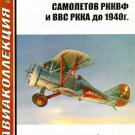 AKL-200712 AviaCollection / AviaKollektsia N12 2007: Soviet Red Army VVS