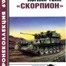 BKL-200406 ArmourCollection 6/2004: Scorpion Light Tank