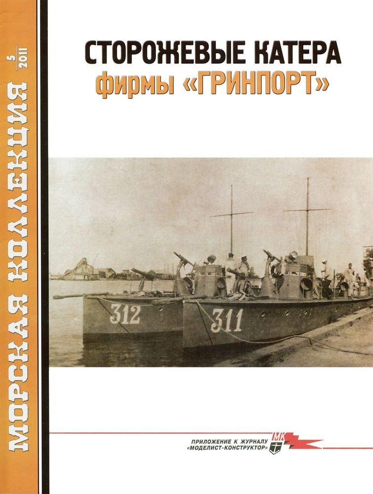 MKL-201105 Naval Collection 05/2011: Patrol boats of the Greenport. Part 1