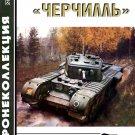 BKL-200306 ArmourCollection 6/2003: Churchill British WW2 Heavy Infantry Tank