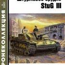 BKL-200106 ArmourCollection 6/2001: StuG III German WW2 Self-Propelled Gun