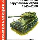 BKL-200206 ArmourCollection 6/2002: World's Light Tanks 1945-2000