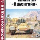 BKL-200205 ArmourCollection 5/2002: Valentine British WW2 Infantry Tank
