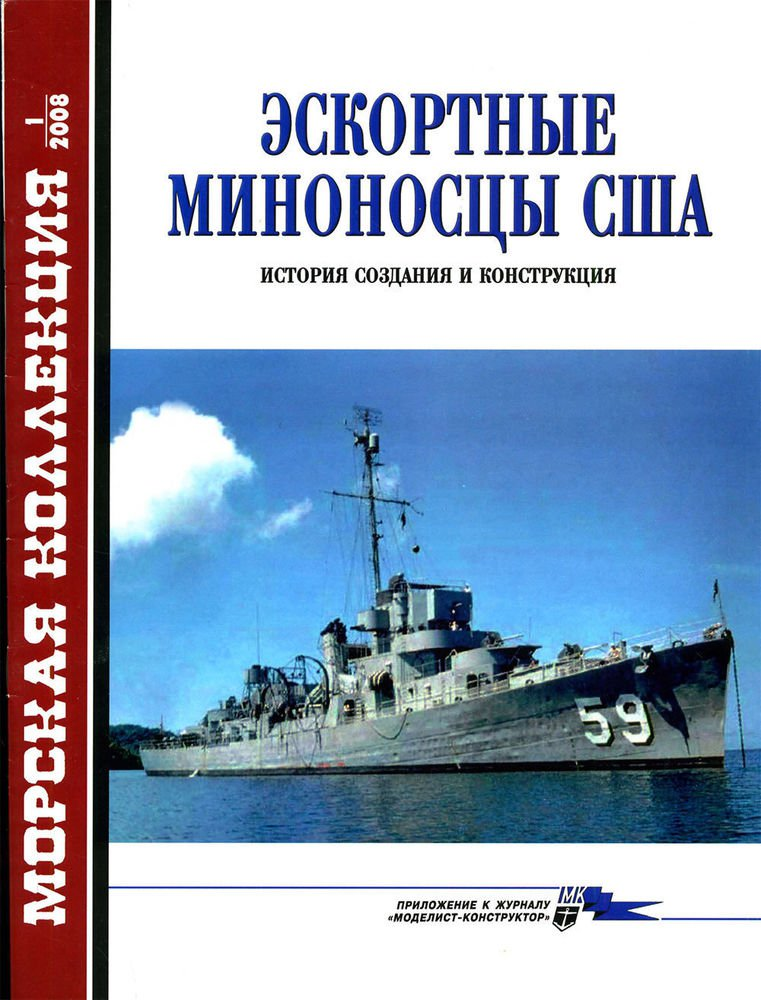 MKL-200801 Naval Collection 01/2008:Escort destroyers of USA. History and design