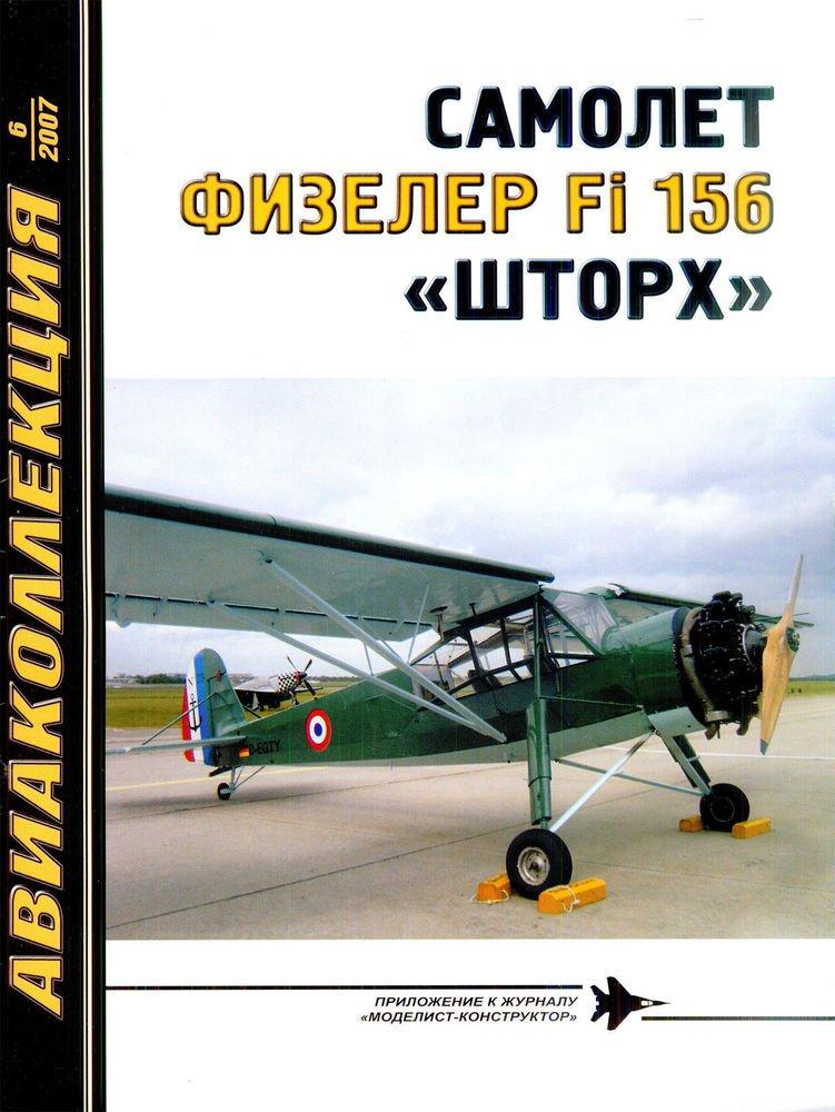 AKL-200706 AviaCollection / AviaKollektsia N6 2007: Fieseler Fi 156 Storch