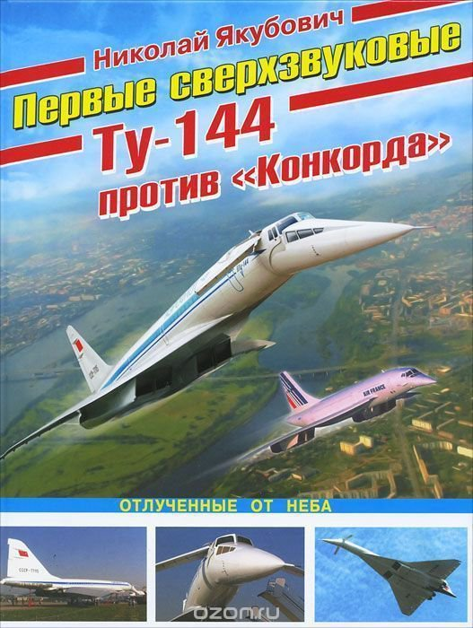 OTH-428 The First Superconic Airliners. Tupolev Tu-144 vs Concord hardcover book