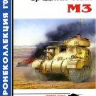 BKL-200501 ArmourCollection 1/2005: M3 American WW2 Medium Tank