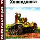 BKL-200503 ArmourCollection 3/2005: Honvedseg Armour (Hungarian WW2 tanks)